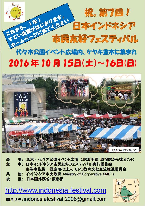 第7回日本インドネシア市民友好フェスティバル