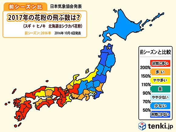 【第1回】2017年春の花粉飛散予測(日直予報士) - tenki.jp
