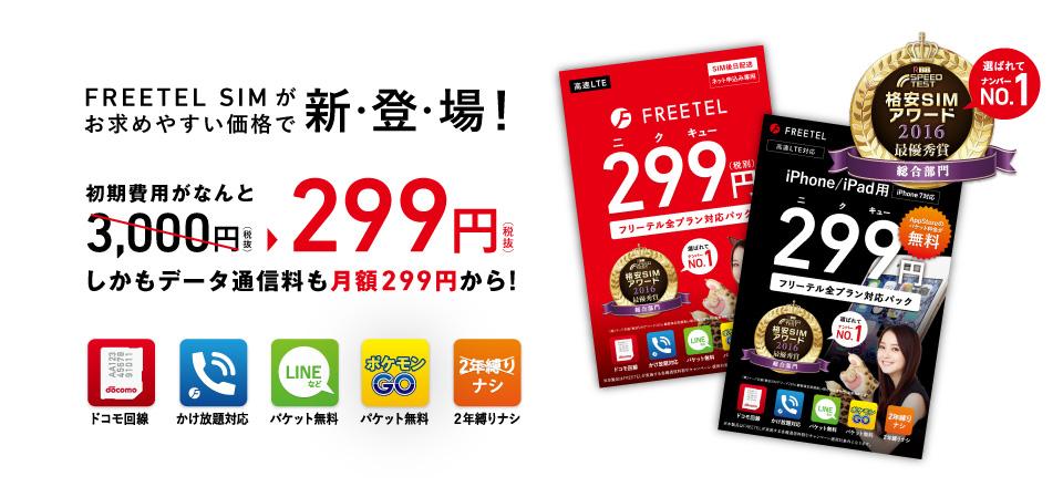 FREETEL(フリーテル)|高速通信SIMカードと高品質SIMフリー端末/格安スマホ