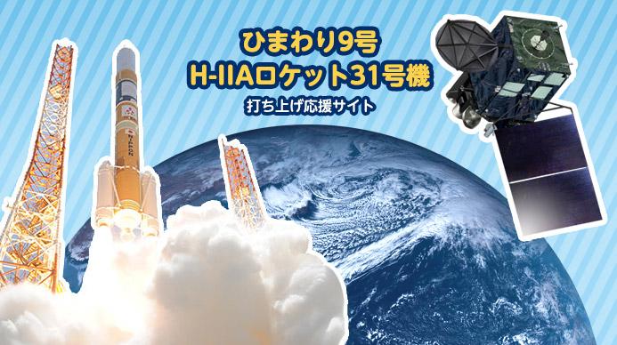 ライブ中継:ひまわり9号打ち上げ応援サイト | ファン!ファン!JAXA!