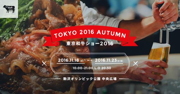 東京和牛ショー2016 -TOKYO 2016 AUTUMN-