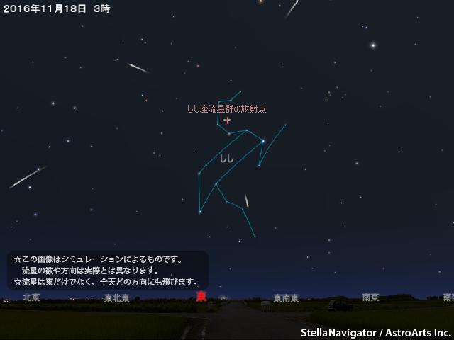 2016年11月17日 しし座流星群が極大 - AstroArts