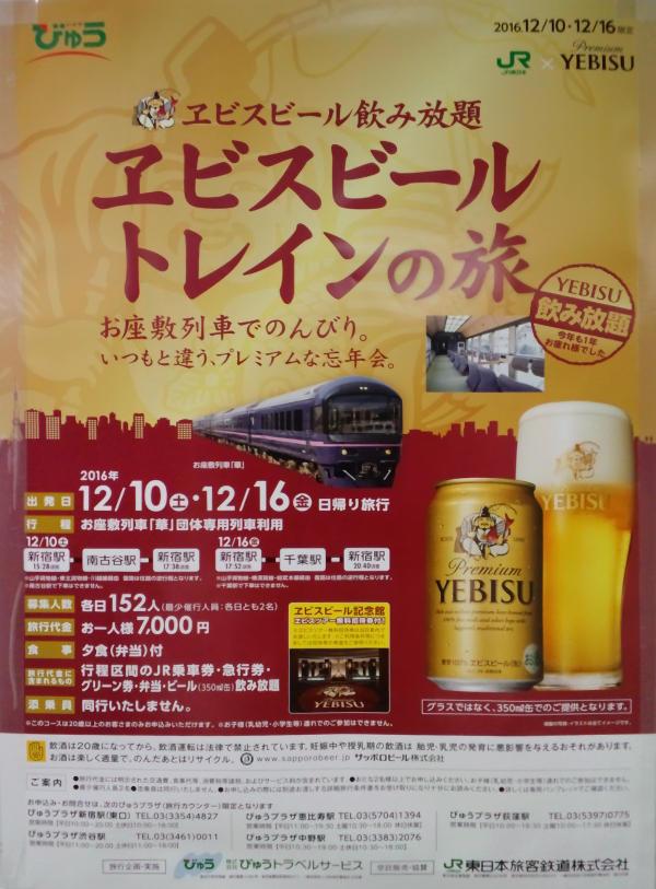 ヱビスビール飲み放題「ヱビスビールトレインの旅」お座敷列車でのんびり。いつもと違う、プレミアムな忘年会