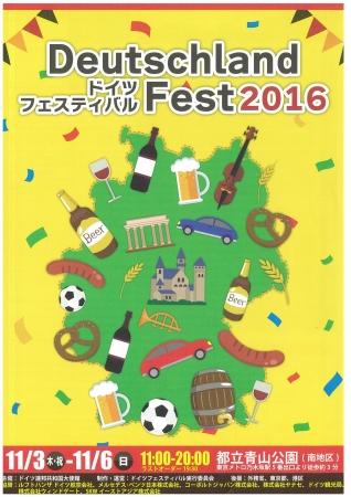 ドイツフェスティバル / Deutschlandfest