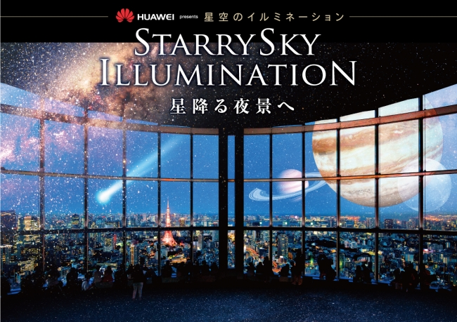 星空のイルミネーション|イベント&スケジュール|東京シティビュー