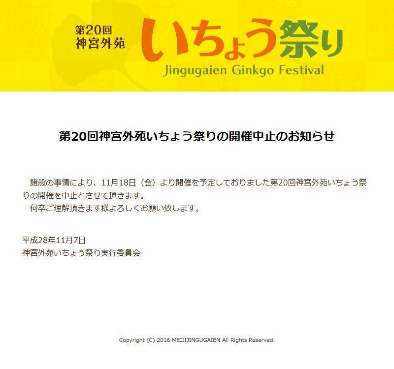 第20回神宮外苑いちょう祭り