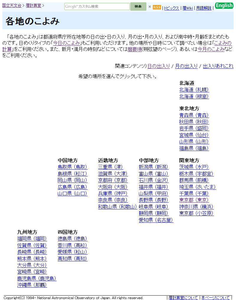 各地のこよみ (日の出入り、月の出入り、南中時、月齢) - 国立天文台暦計算室