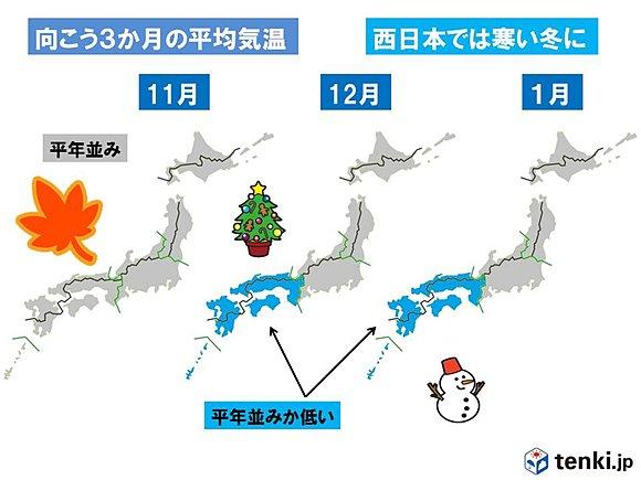 西日本は寒い冬に 3か月予報(日直予報士) - tenki.jp