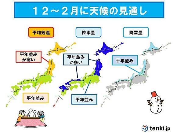 降雪量は平年並みに 3か月予報(日直予報士) - tenki.jp