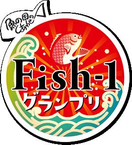第4回Fish-1グランプリ<2016年11月20日(日)>