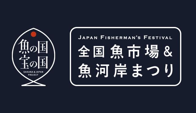 11月17日(木)から4日間 日比谷公園で開催されるジャパン・フィッシャーマンズ・フェスティバル「全国魚市場・魚河岸まつり」
