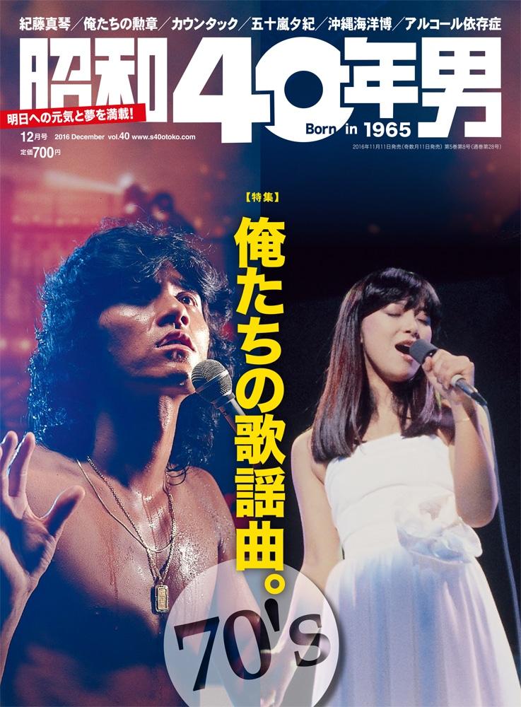 昭和40年男媒体情報 Vol.40