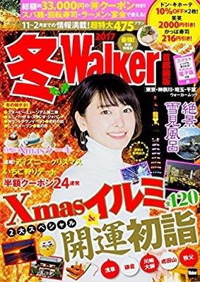 冬Walker首都圏版2017 2016/10/14