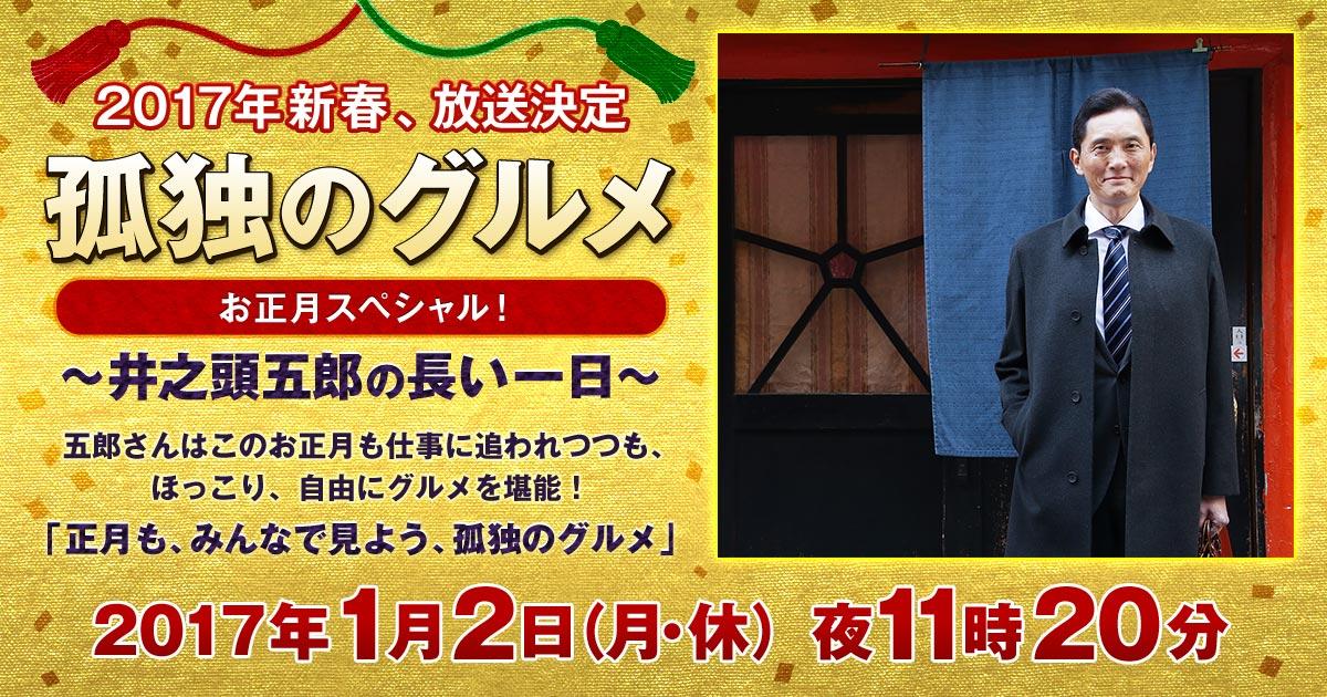 孤独のグルメお正月スペシャル~井之頭五郎の長い一日:テレビ東京