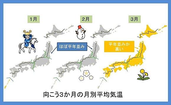 冬らしい冬 雪も平年並み 3か月予報(日直予報士) - tenki.jp