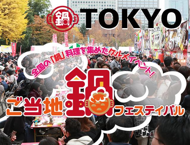 第3回ご当地鍋フェスティバル@日比谷公園 > 東京
