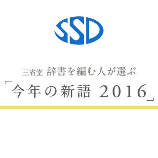 選考発表会開催決定!12月3日三省堂 辞書を編む人が選ぶ「今年の新語2016」が決定します!