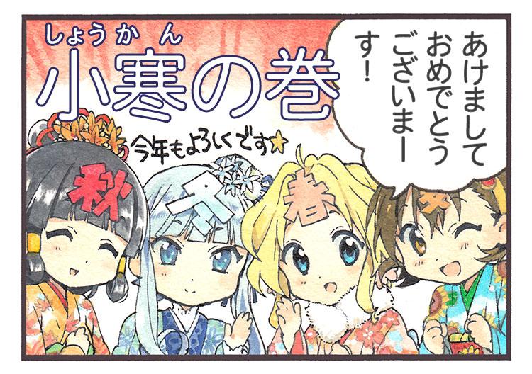 春ちゃん気象歳時記「小寒の巻」 - NHKニュースウオッチ9