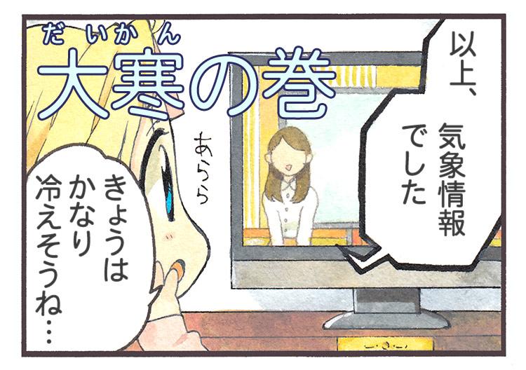 春ちゃん 気象歳時記「大寒の巻」 - NHKニュースウオッチ9