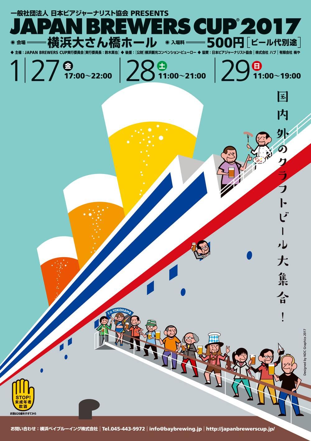 JAPAN BREWERS CUPオフィシャルサイト