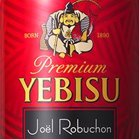 ヱビス with ジョエル・ロブション 華やぎの時間 | YEBISU | サッポロビール
