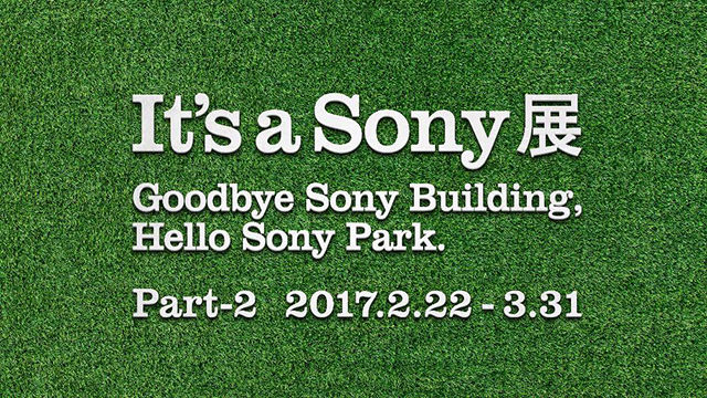 "「It's a Sony展」""都会の真ん中のパーク""をコンセプトにしたPart-2展示を2月22日に開始"
