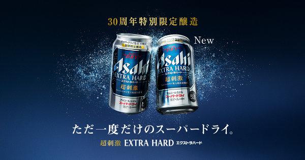 スーパードライ エクストラハード|ブランドサイト|ビール|アサヒビール