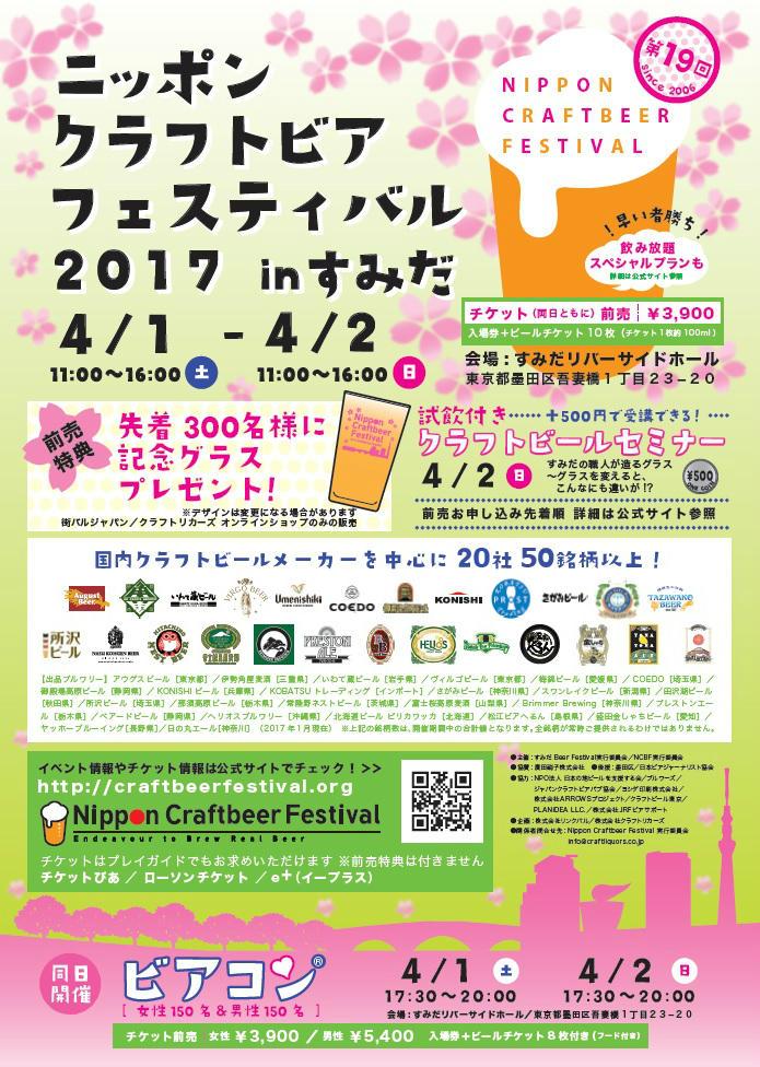 Nippon Craftbeer Festival 公式ウェブサイト - ニッポン クラフトビア フェスティバル