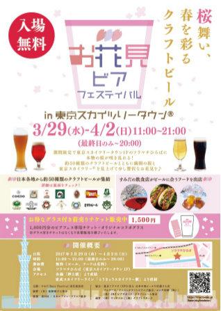お花見ビアフェスティバル in 東京スカイツリータウン