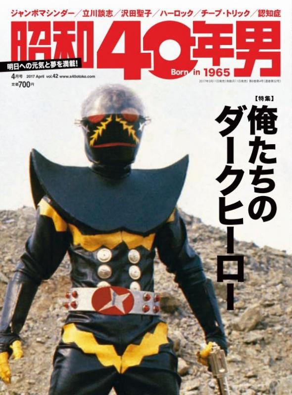 昭和40年男媒体情報 Vol.42
