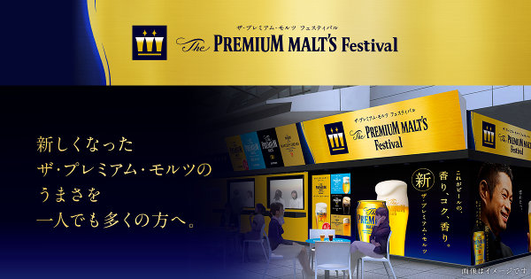 ザ・プレミアム・モルツ フェスティバル ザ・プレミアム・モルツ ビール サントリー