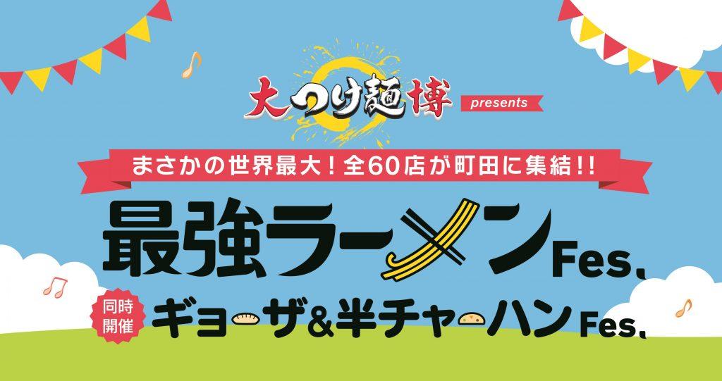 大つけ麺博 presents 最強ラーメンFes. 同時開催ギョーザ&半チャーハンFes.