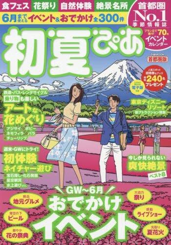 初夏ぴあ 2017/4/4