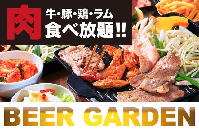 【公式サイト】肉食べ放題BBQビアガーデン - アトレ川崎