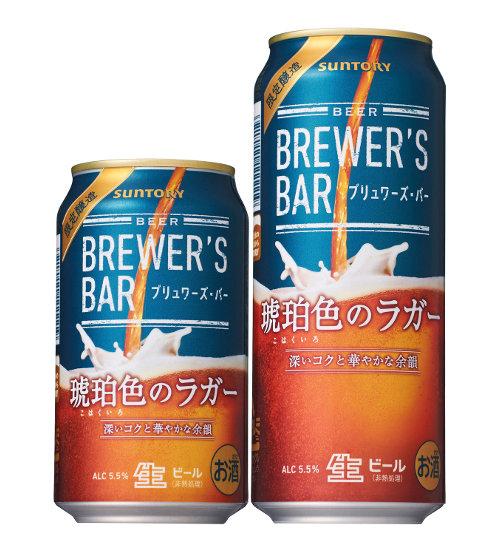 サントリービール「ブリュワーズ・バー<琥珀色のラガー>」ファミリーマート数量限定 2017/4/25