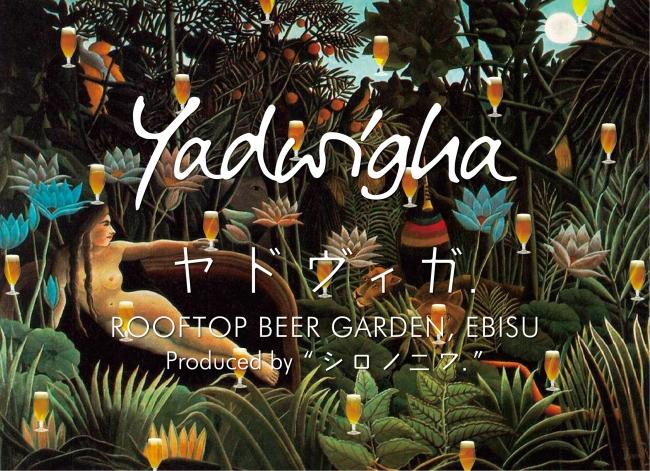 yadwigha | ヤドヴィガ / アトレ恵比寿 西館8F -ROOFTOP BEER GARDEN,EBISU-