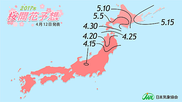 桜前線この先は? 日本気象協会発表(日直予報士) - tenki.jp