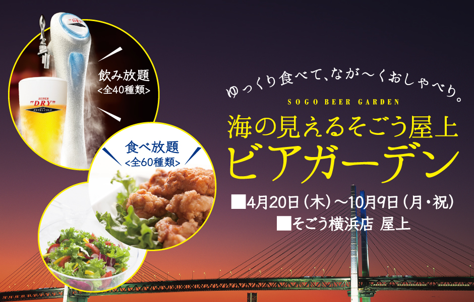 海の見える そごう屋上ビアガーデン|そごう横浜店|西武・そごう