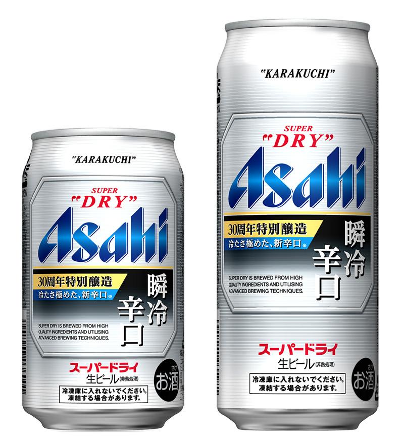 アサヒビール「アサヒスーパードライ瞬冷辛口」期間限定 2017/5/30