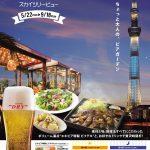 屋上ビアガーデン【エキビア】 5/22 open! エキミセ
