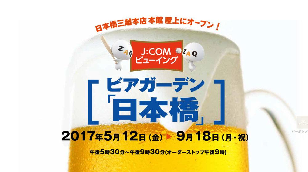 ビアガーデン「日本橋」:日本橋三越本店