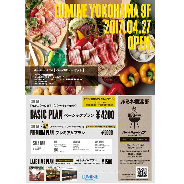 BBQ-TOPIA OPEN!!/横浜店/LUMINE
