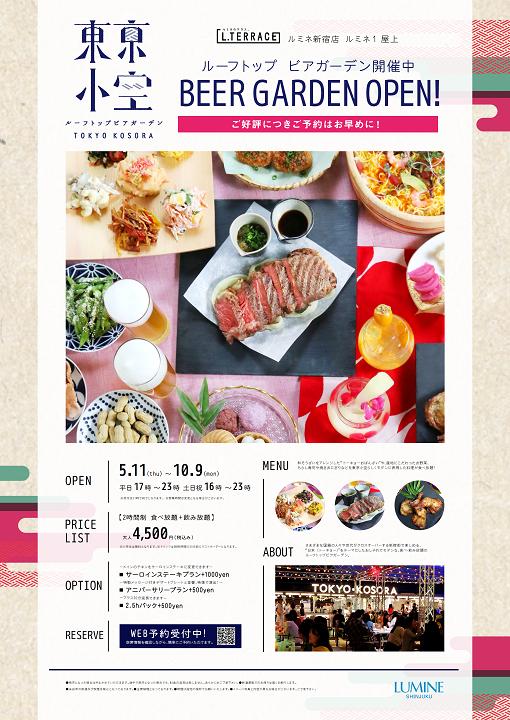 ルーフトップビアガーデン東京小空2017/新宿店/LUMINE