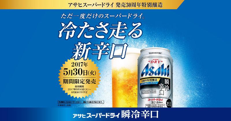 アサヒスーパードライ 瞬冷辛口|ブランドサイト|ビール|アサヒビール