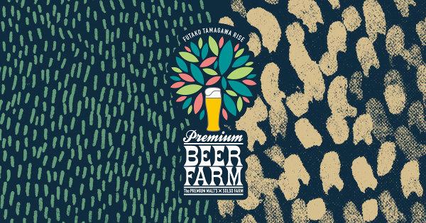 話題の二子玉川ライズの「Premium BEER FARM」更なる進化を遂げて今年も開催!