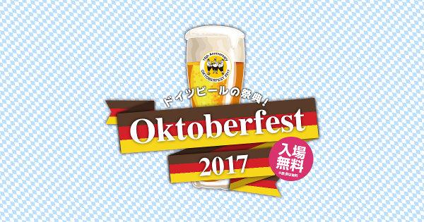 OKTOBERFEST 2017 日本公式サイト|日比谷オクトーバーフェスト2017 ~SPRING~