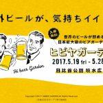 ヒビヤガーデン - 世界のビールが飲める日本最大級のビアガーデン!