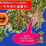 館林で35度超 全国で今年初の猛暑日(日直予報士) - tenki.jp