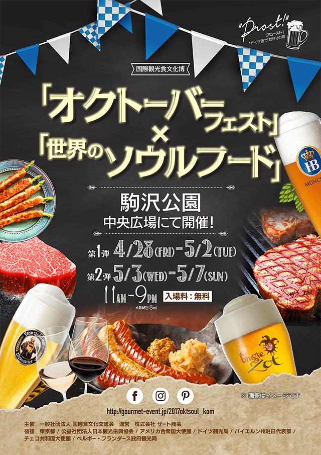 国際観光食文化博 in 駒沢公園 2017~オクトーバーフェスト x 世界のソールフード~