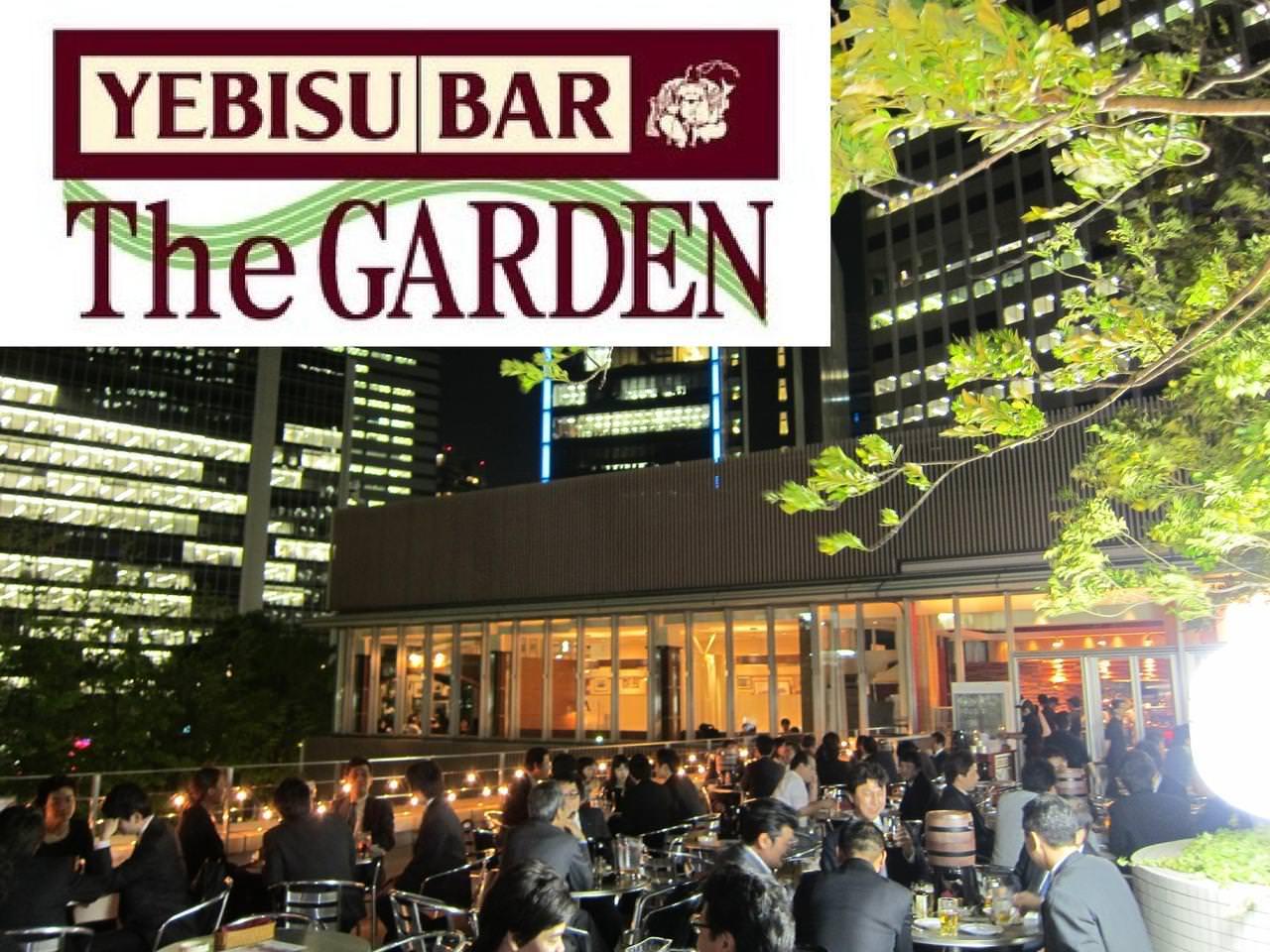 ぐるなび - YEBISU BAR The GARDEN(エビスバーザガーデン) (霞ヶ関/ビアガーデン)